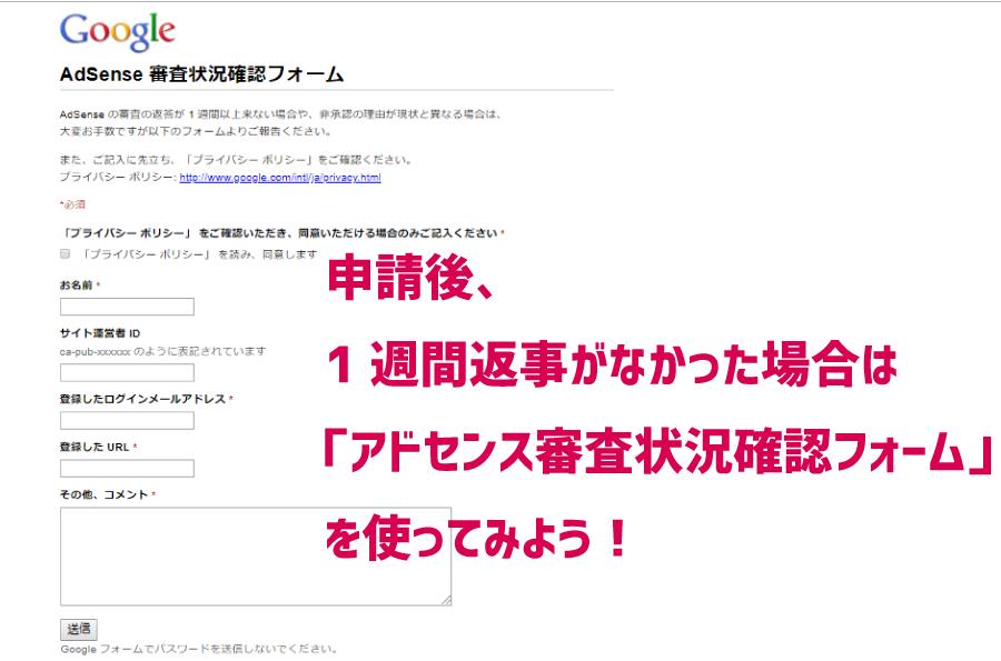 アドセンス 審査 プライバシーポリシー